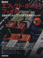 エフェクト・ボード・ファイル 注目ギタリスト77人の足下を徹底チェック!(Rittor Music Mook)(単行本)