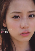 奥仲真琴写真集 good bye my life(TOKYO NEWS MOOK)(写真集)