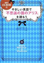 CD‐ROM付 やさしい英語で「不思議の国のアリス」を読もう(CD-ROM付)(単行本)