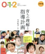 育ちの理解と指導計画 0・1・2歳児の担任になったら読む本(教育技術 新幼児と保育MOOK)(単行本)