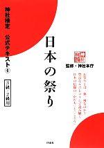 日本の祭り 3級・2級用(神社検定公式テキスト6)(単行本)