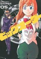 ビッグオーダー(5)(角川Cエース)(大人コミック)