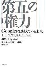 第五の権力 Googleには見えている未来(単行本)