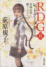 RDGレッドデータガール 星降る夜に願うこと(角川文庫18394)(6)(文庫)