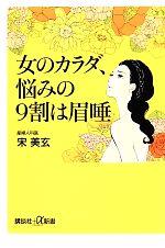 女のカラダ、悩みの9割は眉唾(講談社+α新書)(新書)