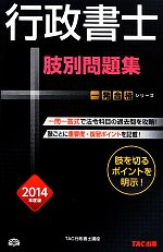 行政書士肢別問題集(行政書士一発合格シリーズ)(2014年度版)(単行本)