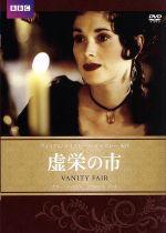 虚栄の市(通常)(DVD)