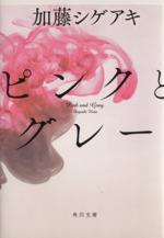 ピンクとグレー(角川文庫)(文庫)