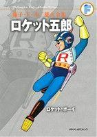 ロケット五郎/ロケット=ボーイ(藤子・F・不二雄大全集)藤子・F・不二雄大全集