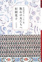 腹心の友たちへ 村岡花子エッセイ集(単行本)