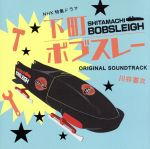 下町ボブスレー オリジナルサウンドトラック(通常)(CDA)