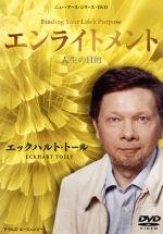 エンライトメント 人生の目的(通常)(DVD)