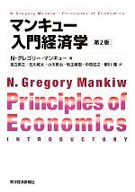 マンキュー入門経済学 第2版(単行本)