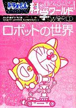 ドラえもん科学ワールド ロボットの世界(ビッグ・コロタン128)(児童書)