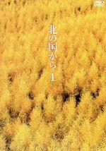 北の国から Vol.1(通常)(DVD)