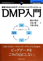 DMP入門 顧客を知るためのデータマネジメントプラットフォーム(NextPublishingメソッド)(単行本)