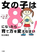 女の子は8歳になったら育て方を変えなさい! やさしく賢い女の子に育てるコツ(単行本)