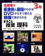 全授業の板書例と展開がわかる DVDからすぐ使える 映像で見せられる まるごと授業 理科3年(喜楽研のDVDつき授業シリーズ)(DVD付)(単行本)