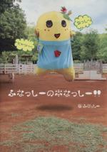 ふなっしーの本なっしー!!(単行本)