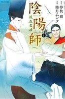 陰陽師 瀧夜叉姫(4)(リュウC)(大人コミック)