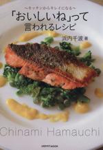 「おいしいね」って言われるレシピ キッチンからキレイになる(レタスクラブMOOK)(単行本)