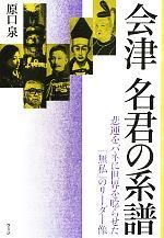 会津 名君の系譜 悲運をバネに世界を唸らせた「無私」のリーダー像(単行本)
