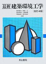 最新 建築環境工学(単行本)