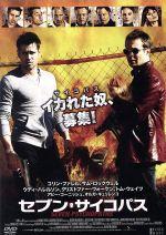 セブン・サイコパス(通常)(DVD)