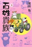 百姓貴族(3)(ウィングスC)(大人コミック)