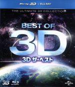 3D ザ・ベスト(Blu-ray Disc)(BLU-RAY DISC)(DVD)