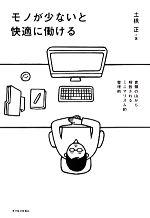 モノが少ないと快適に働ける 書類の山から解放されるミニマリズム的整理術(単行本)