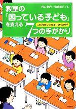 教室の「困っている子ども」を支える7つの手がかり この子はどこでつまずいているのか?(単行本)