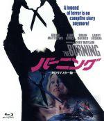 バーニング HDリマスター版(Blu-ray Disc)(BLU-RAY DISC)(DVD)