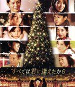 すべては君に逢えたから(Blu-ray Disc)(BLU-RAY DISC)(DVD)