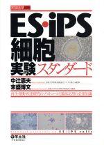 ES・iPS細胞実験スタンダード(実験医学別冊)(単行本)