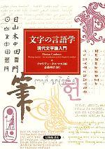 文字の言語学 現代文字論入門(単行本)