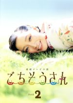 連続テレビ小説 ごちそうさん 完全版 ブルーレイBOX2(Blu-ray Disc)(BLU-RAY DISC)(DVD)