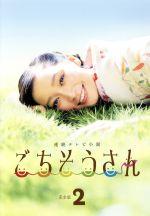 連続テレビ小説 ごちそうさん 完全版 DVD-BOX2(通常)(DVD)