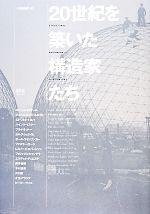 20世紀を築いた構造家たち