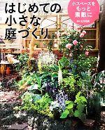はじめての小さな庭づくり 小スペースをもっと素敵に(単行本)