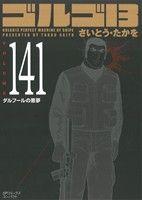 ゴルゴ13(コンパクト版)(141)(SPCコンパクト)(大人コミック)