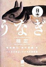 日本うなぎ検定 クイズで学ぶ、ウナギの教科書(単行本)