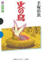火の鳥(小学館クリエイティブ版)(6)望郷編GAMANGA BOOKS
