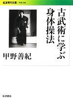 古武術に学ぶ身体操法(岩波現代文庫 社会266)(文庫)