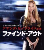 ファインド・アウト(Blu-ray Disc)(BLU-RAY DISC)(DVD)