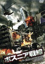 ボスニア戦線(通常)(DVD)