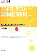 TOEFLテスト英単語3800(TOEFLテスト大戦略シリーズ2)(CD3枚、赤シート付)(単行本)