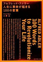 アルフレッド・アドラー 人生に革命が起きる100の言葉(単行本)