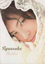 Syuusuke Saito 斎藤秀翼ファースト写真集(単行本)