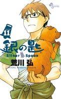 銀の匙 Silver Spoon(VOLUME11)サンデーC